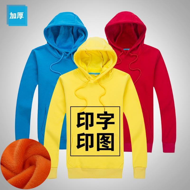 光板定製衛衣班服外套秋冬新款加厚長袖工作服訂做 上海批發廠家