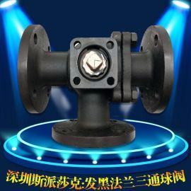铸钢发黑法兰T/L型三通换向手动球阀Q944F-16P DN25 32 40 50