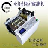 直銷全自動鋼絲網裁切機鐵絲網電動切斷機過濾網切片機篩網切斷機