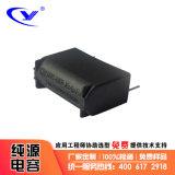 安全点火器电容器MKP 4uF±5%275V(400V)