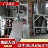 自动混配线安装现场 厂家可定制各类上料机混配线磨粉机