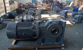 K系列斜齿螺旋锥齿轮减速机,浙江减速机
