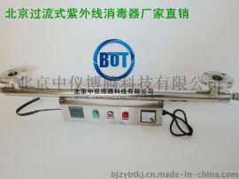 北京过流式紫外线杀菌器紫外线消毒器不锈钢紫外线消毒器