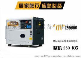 15kw稀土永磁柴油发电机品牌
