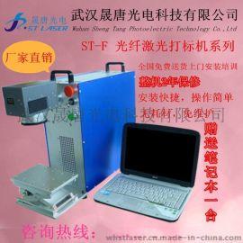 光纤激光打标机/激光刻字机/打码机