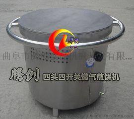 四头节能旋转燃气煎饼炉