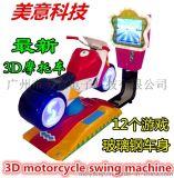 2015最新兒童3D摩托車搖擺機投幣3D賽馬搖擺機搖搖車遊戲機