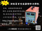 铝合金冷焊机,铸铝件修复机,铝模具冷焊机,