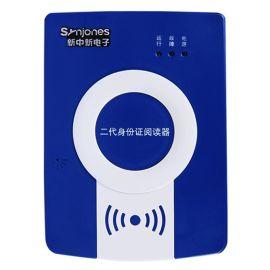 新中新身份证阅读器厂家 哈尔滨新中新DKQ-A16D身份证阅读器新中新F200A身份证读卡器社保识别仪