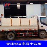 慈溪木箱厂家为外贸出口包装提供全方位包装服务