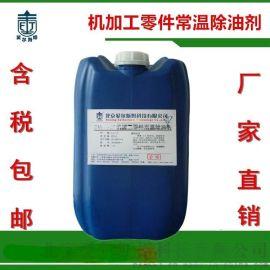 BW-501機加工零件常溫除油劑 五金機加工後清洗劑
