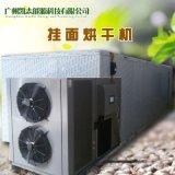 批發熱泵掛面烘幹機 廠家使用小型掛面烘房