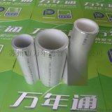 辽宁沈阳】铝合金衬塑PP-R复合管优惠价格