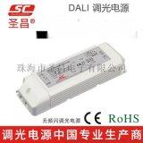 圣昌DALI调光 10W-20W LED驱动电源0-700mA拨码恒流可调LED电源 无频闪调光电源 KI-020-DA