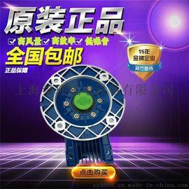 紫光蜗杆减速电机,NMRW090涡轮减速机价格