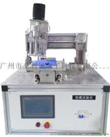表面劃痕檢測試驗臺QX-HHJ-3Z