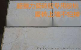 粘结大理石、瓷砖砂浆专用胶粉/河北永恒厂家直销