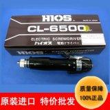 特价批发日本HIOS电动螺丝批CL-6500迷你充电起子电动螺丝刀220v