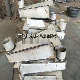 出口DN100钢制侧排雨水斗优质厂家,侧入式雨水斗