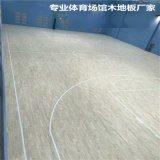 欧氏篮球运动地板厂家 江西实木运动地板品牌
