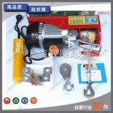 廠家直銷 PA微型鋼絲繩電動葫蘆 家用小型葫蘆220V 微電 小吊機