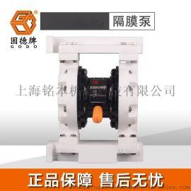 **液体用QBY3-20FFF固德牌气动隔膜泵 氟塑料QBY3-20FF固德牌隔膜泵