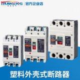 供應輝能電氣HM1塑料塑殼式斷路器