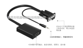 VGA转HDMI转换线 VGA笔记本电脑显示器投影仪高清转换器