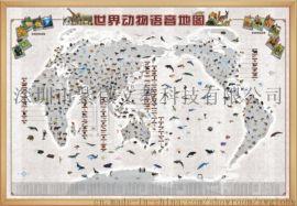 供應世界動物地圖智慧語音兒童地圖