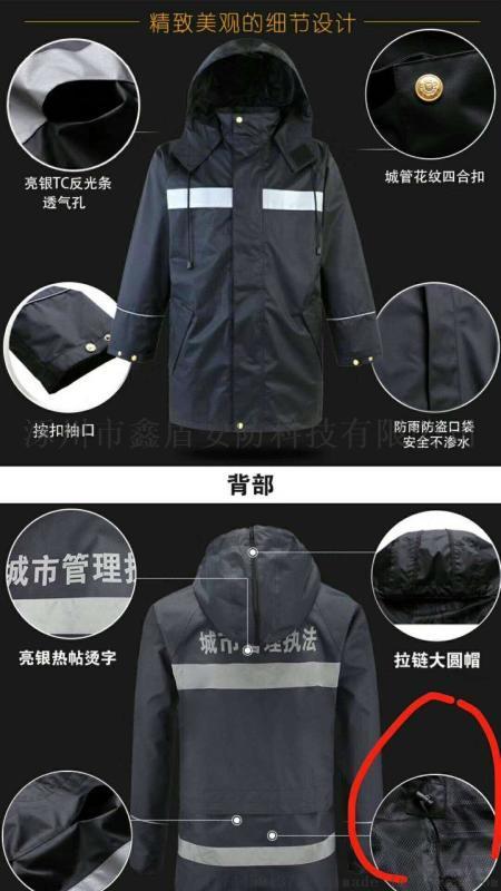 [鑫盾安防]反光雨衣西藏XD4
