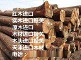 天津红木报关,红木进口报关, 天津红木进口