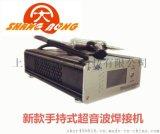 上荣+SR3510+手提式焊接机