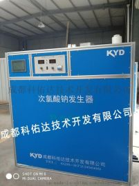 科佑达_全自动次氯酸钠发生器_自来水消毒设备