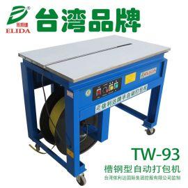 清远地板砖加重型高台捆包机 广州槽钢型自动打包机