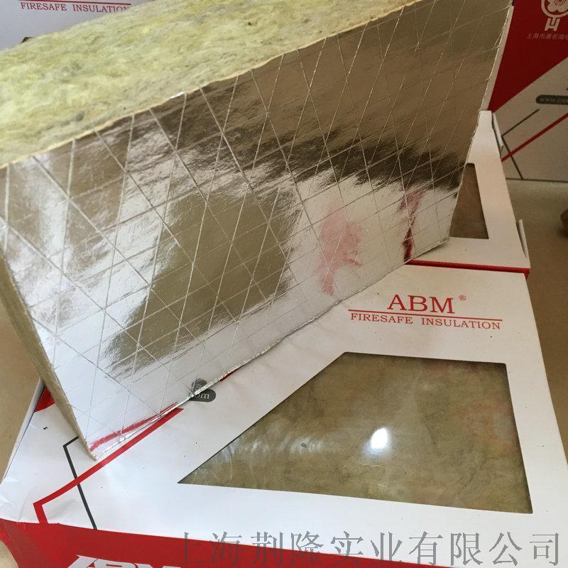 樱花岩棉 保温防水岩棉板