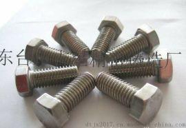 304 316不锈钢紧固件(非标)生产厂家