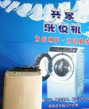 共用洗衣機軟硬體解決方案
