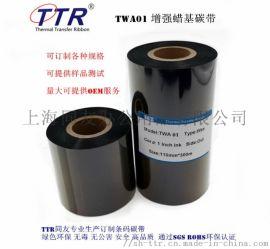 TTR同友生产TWA01经济型增强蜡基碳带