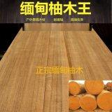 緬甸柚木|緬甸柚木板材廠家|緬甸柚木廠家