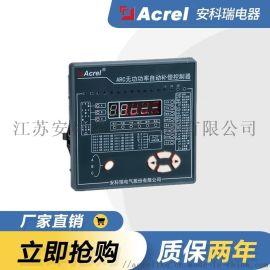 ARC-8/J 功率因数补偿器