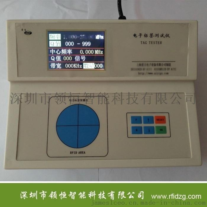 高频标签测试仪 电子标签测试仪 RFID标签测试仪
