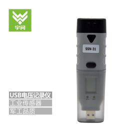 0~30V便携式直流电压记录仪SSN-31