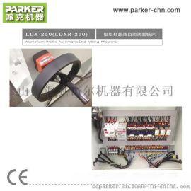 铝门窗设备 多功能数控端面铣床 派克机器 铝型材超效组合端面铣床 LDX-350