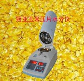 蒸汽玉米压片水分测定仪、蒸汽玉米压片水分测量仪——冠亚推荐