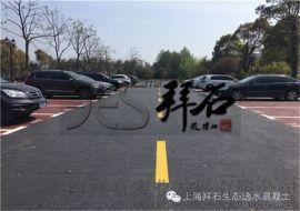 浙江杭州广场 生态性透水混凝土价格 生态性透水混凝土厂家 生态性透水混凝土材料