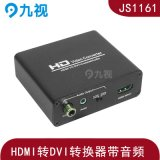 HDMI轉DVI高清PS4連接電腦顯示屏