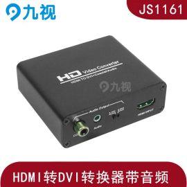 HDMI转DVI高清PS4连接电脑显示屏
