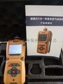 青岛路博LB-MS6X六合一有毒有害气体的检测仪