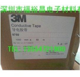 3M9750导电胶带 3M导电双面胶 3M9760导电胶带 **江3M9750