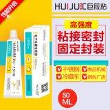 汇巨胶业HJ 732 高强度电子硅胶水供应批发